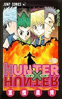 HUNTER×HUNTER(10)