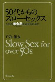 50代からのスローセックス 人生の黄金期を迎えるために [ アダム徳永 ]