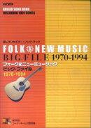 フォーク&ニューミュージック・ビッグ・ファイル(1970-1994)
