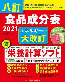 八訂 食品成分表 2021 [ 香川 明夫 ]
