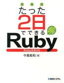 たった2日でできるRuby
