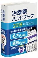 治療薬ハンドブック2018