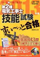 ぜんぶ絵で見て覚える第2種電気工事士技能試験すい〜っと合格(2013年版)
