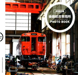 後藤総合車両所PHOTO BOOK JR西日本 [ 西日本旅客鉄道株式会社 ]