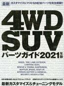 最新4WD・SUVパーツガイド(2021年版)