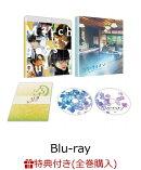 【全巻購入特典対象】3月のライオン[後編] Blu-ray 豪華版(Blu-ray1枚+DVD1枚)【Blu-ray】