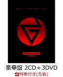 【先着特典】BEST GENERATION (豪華盤 2CD+3DVD) (B2ポスター付き)