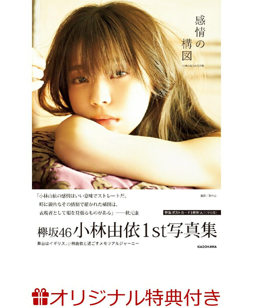 【楽天ブックス限定特典付き】小林由依1st写真集「感情の構図」 [ 小林 由依 ]