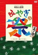 懐かしのせんだい・みやぎ映像集 昭和の情景 みやぎの祭 其ノ壱ーお正月・春まつり編ー