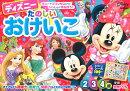ディズニー たのしいおけいこ(2・3・4歳)