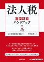 法人税重要計算ハンドブック〈令和元年度版〉 [ 日本税理士会連合会 ]