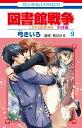 図書館戦争 LOVE&WAR 別冊編 9 (花とゆめコミックス)