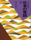 子どもに語る日本の昔話(3) [ 稲田和子 ]