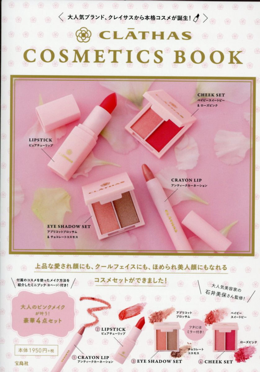 CLATHAS COSMETICS BOOK ([バラエティ]) [ 石井美保 ]