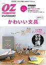 かわいい文具と紙のモノ 文具女子博・認定ガイドBOOK (スターツムック STATIONERY MOOK)