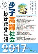 少子高齢社会総合統計年報(2017年版)