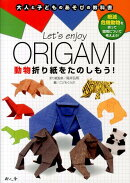 Let's enjoy ORIGAMI動物折り紙をたのしもう!