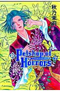 新Petshop of Horrors(7巻)