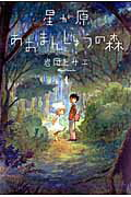 星が原あおまんじゅうの森(1)