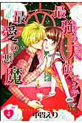 最強の天使ニシテ最愛の悪魔(4)