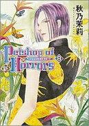 新Petshop of Horrors(8巻)