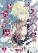 最強の天使ニシテ最愛の悪魔(5)