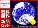 360°BOOK「富士山」「白雪姫」「地球と月」 3冊セット