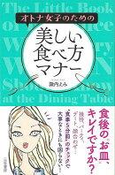 【バーゲン本】オトナ女子のための美しい食べ方マナー