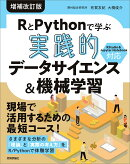 RとPythonで学ぶ[実践的]データサイエンス&機械学習【増補改訂版】