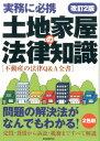 土地家屋の法律知識改訂2版