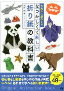 古典から創作までなつかしくて新しい折り紙の教科書