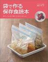 袋で作る保存食読本 梅干し/らっきょう漬け/ピクルス/みそetc… [ ベターホーム協会 ]