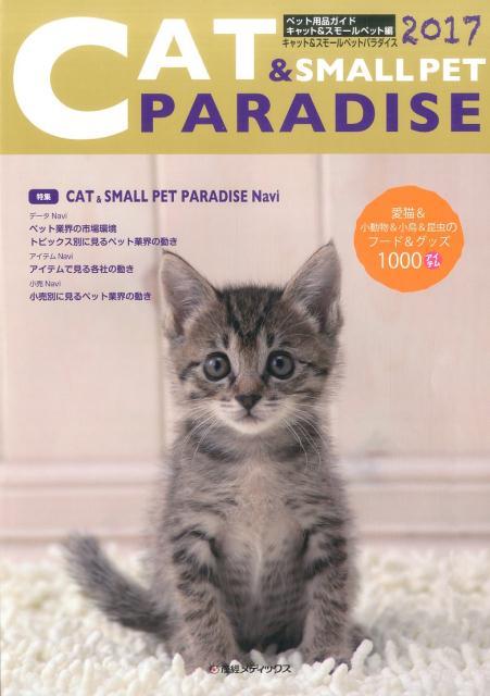 CAT & SMALLPET PARADISE(2017) CAT & SMALLPET PARADISE Navi (ペット用品ガイド キャット&スモールペット編)