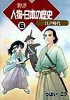 まんが人物・日本の歴史(6)