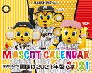 阪神タイガース マスコットカレンダー(2022年1月始まりカレンダー)
