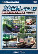 よみがえる20世紀の列車たち2 JR西日本1 奥井宗夫8ミリビデオ作品集