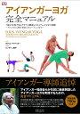 アイアンガーヨガ完全マニュアル 700の写真で見るアサナの解説とホリスティックヨガ [ B.K.S.アイアンガー ]