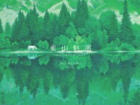 東山魁夷カレンダー2021年版 [ 東山魁夷 ]