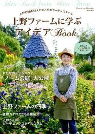 上野ファームに学ぶアイデアBOOK 上野砂由紀さんのあこがれガーデンスタイル (MUSASHI BOOKS Garden&Garden特別編)