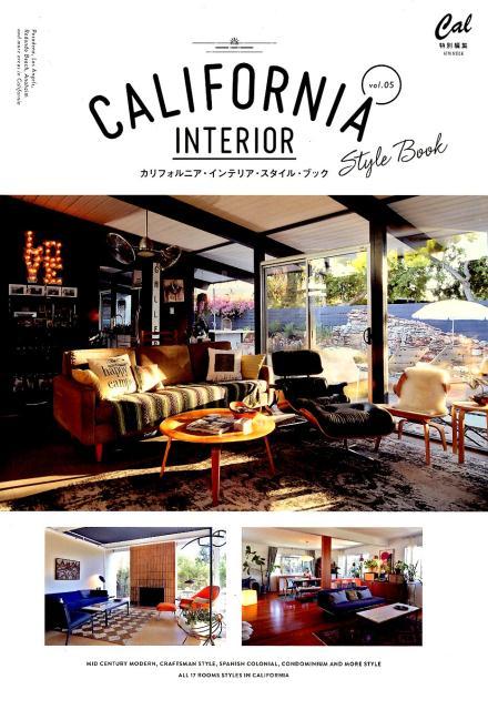 カリフォルニア・インテリア・スタイル・ブック vol.5 (ATMムック)