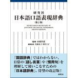 研究社日本語口語表現辞典第2版