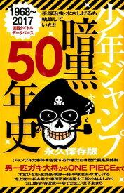 少年ジャンプ暗黒50年史 (マイウェイムック)