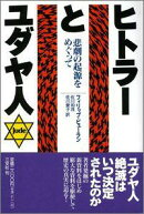 【バーゲン本】 ヒトラーとユダヤ人