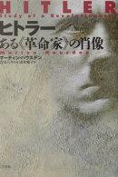 【バーゲン本】 ヒトラーある革命家の肖像