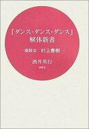 【バーゲン本】 ダンス・ダンス・ダンス解体新書