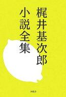 【バーゲン本】 梶井基次郎小説全集