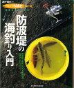 【バーゲン本】防波堤の海釣り入門 (Rod and Reel選書) [ HOLIDAY fishing2 ]