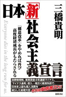 日本「新」社会主義宣言