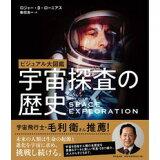 ビジュアル大図鑑宇宙探査の歴史