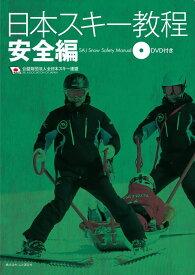 日本スキー教程 安全編 [ 全日本スキー連盟 ]